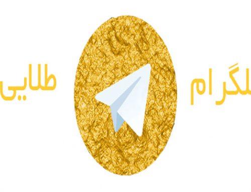 تلگرام طلایی از فیلتر شدن در امان ماند