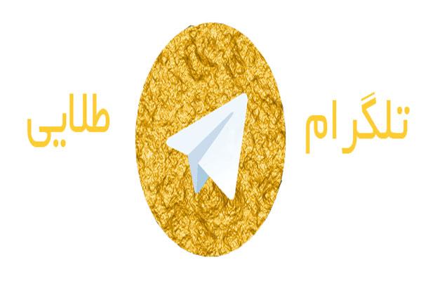 1telegram-gold-itecnoshop