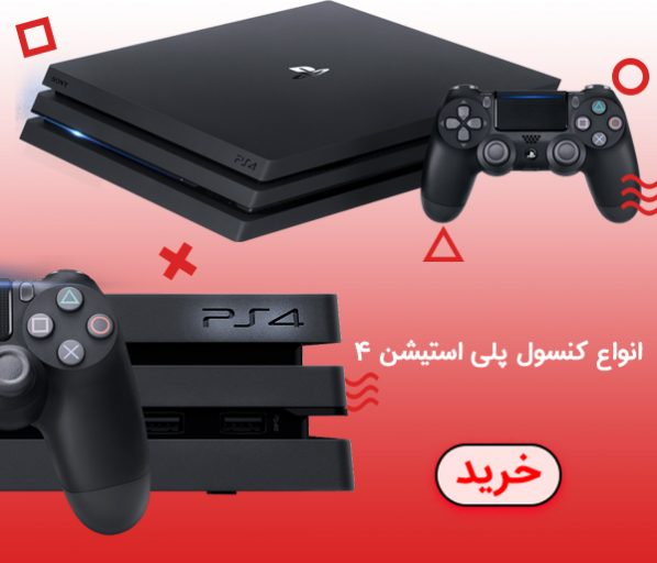 playstation4 itecnoshop